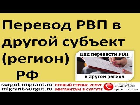 Перевод РВП в другой субъект регион РФ