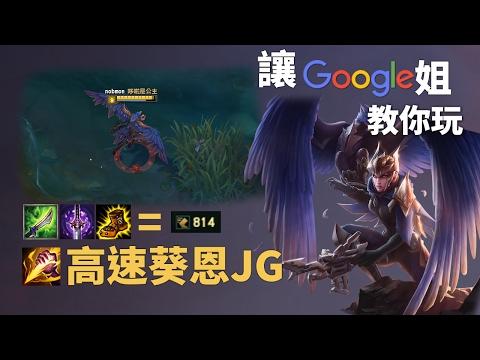 讓Google姐教你玩高速戰鬥機葵恩JG
