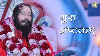 गुरु अष्टकम् | Guru Ashtakam | DJJS Bhajan