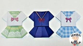 【折り紙1枚で】セーラー服の折り方 簡単!【音声解説あり】