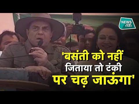 धर्मेंद्र ने हेमा मालिनी के लिए डायलॉग बोल कर मांगे वोट| News Tak