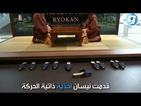 فيديو بوابة الوسط | أحذية ذاتية الحركة من نيسان