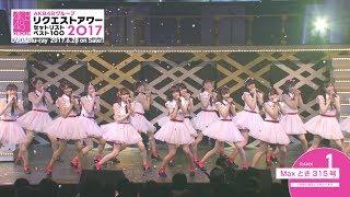 AKB48リクエストアワーセットリストベスト1002017DVD&Blu-rayダイジェスト公開!!/AKB48[公式]