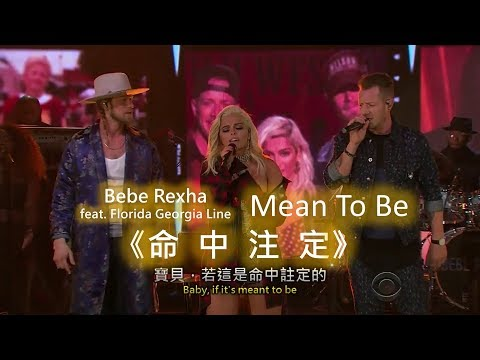 Bebe Rexha - Meant to Be 命中注定 (中文字幕) feat. Florida Georgia Line