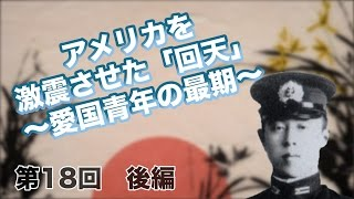 第18回 黒木博司 後編 アメリカを激震させた「回天」〜愛国青年の最期〜【CGS 偉人伝】