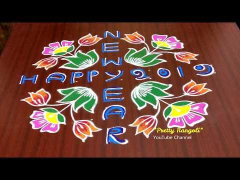 New Year Rangoli Designs With 14 Dotshappy New Year Color Muggulu