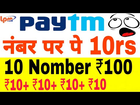 Paytm APK OLD version 8 2 0 Free Download