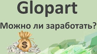 GLOPART Отзывы, можно ли заработать 2016