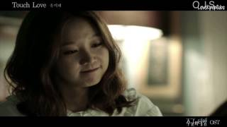 Yoon Mi Rae - Touch Love MV [English subs + Romanization + Hangul] HD