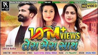 TERA MERA SATH - Anita Rana | Mamta Soni | New Gujarati LoveSong 2018 | BHUMISTUDIO BHAGUDA