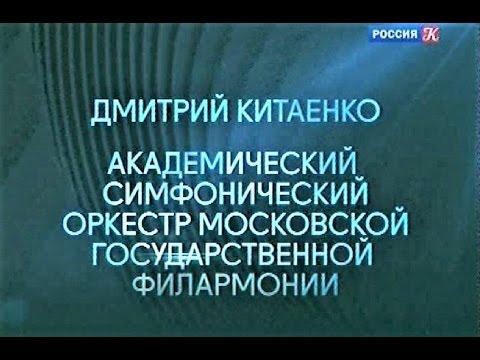 Дмитрий Китаенко и Академич. симфонич. оркестр Московской гос. филармонии, 1978 г.