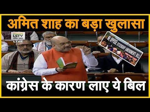 Citizenship Amendment Bill 2019: Amit Shah का बड़ा खुलासा Congress की वजह से लाए नागरिकता संशोधन बिल