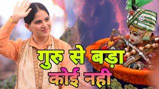 Jaya Kishori गुरु पूर्णिमा स्पेशल आज ये हर एक को सुनना चाइये गुरु हो या न हो - Kanhaiya Mere Guru - Download this Video in MP3, M4A, WEBM, MP4, 3GP