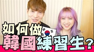 【韓國必知】如何當韓國練習生? How To Be A Korean Trainee? 想當練習生必知事項 | Mira