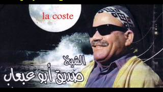 تحميل و مشاهدة ابو عبعاب - يلفّ الزّمان. MP3