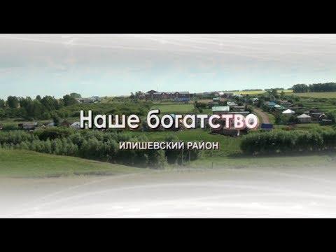 Наше богатство - Илишевский район