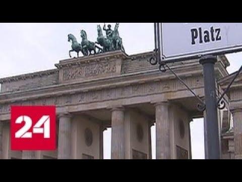 Размер гитлеровских пенсий бельгийским нацистам возмутил парламентариев страны - Россия 24