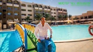 Египет, Хургада, отель Nubian Aqua Beach Resort Mr  All Inclusive film 1