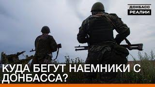 Куда бегут наемники с Донбасса? | Донбасc.Реалии