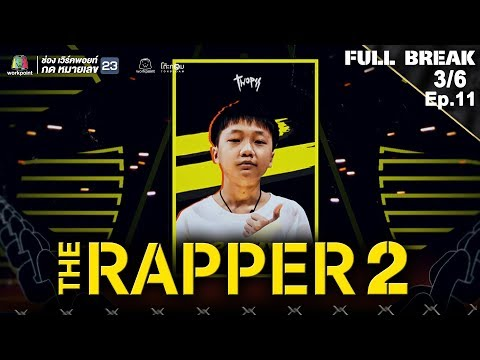 THE RAPPER 2 | EP.11 | PLAYOFF สาย A |  | 22 เม.ย. 62  [3/6]