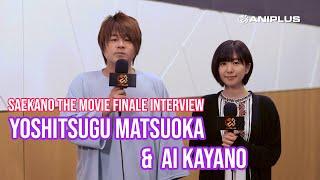 Saekano The Movie Finale Interview: Yoshitsugu Matsuoka & Ai Kayano
