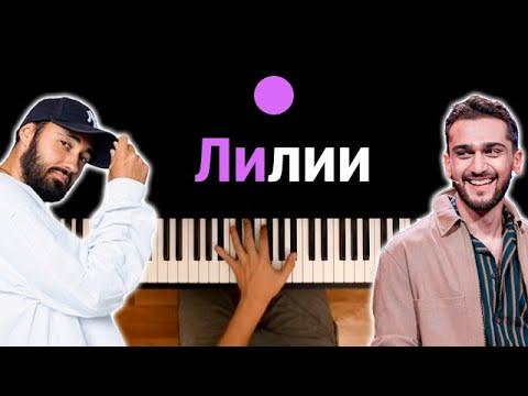 Мот & JONY - Лилии ● караоке | PIANO_KARAOKE ● ᴴᴰ + НОТЫ & MIDI