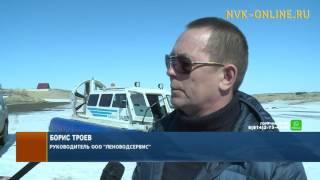 По маршруту Якутск–Нижний Бестях начали курсировать воздушные подушки