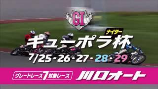 グレードレース7のCM「GⅠ第42回日刊スポーツキューポラ杯 」(川口・7/25~7/29)