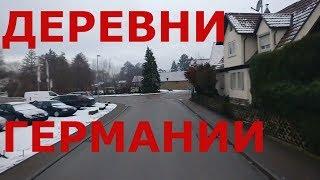 Как живут люди в немецкой деревне (Neufels, Kirchensall)