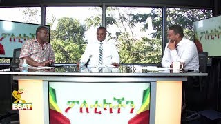 ESAT Poleticachin with Girma Seyifu Tue 04 Sept  2018