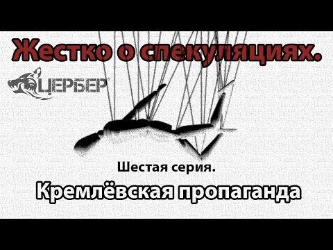 """Кремлёвская пропаганда. """"Жестко о спекуляциях"""". Шестая серия. [Цербер]"""