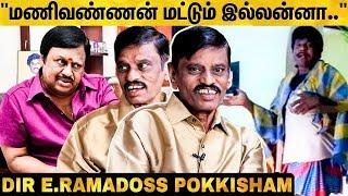ராமராஜன் கட்சியை கலாய்த்த கவுண்டமணி! Director Ramadoss Reveals | Goundamani | Ramarajan | Manivannan