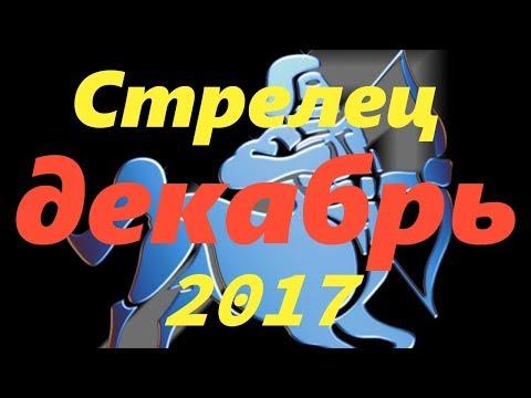 Гороскоп мужчина водолей на май 2017