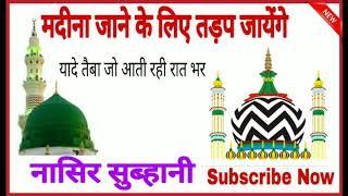 Hathiyo ka lashkar By hafiz nasir subhani new bayan in urdu 2018