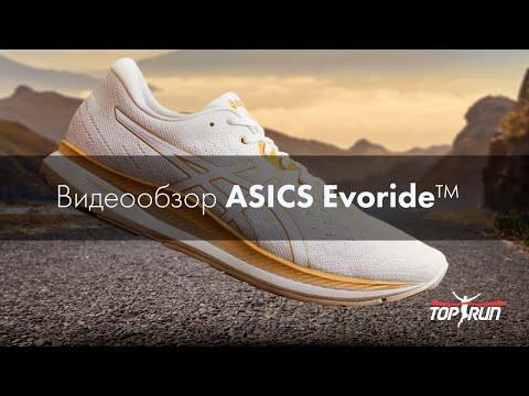Видеообзор кроссовок ASICS Evoride™