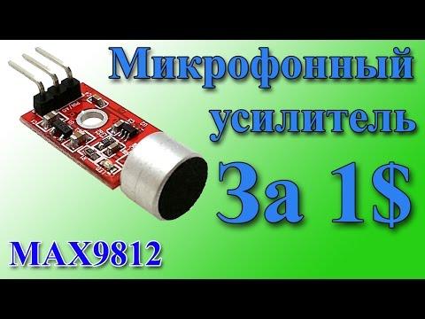 🎤 Микрофон с усилителем 🎙 MAX9812 🔊 модуль Arduino