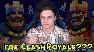 ПОЧЕМУ Я БОЛЬШЕ НЕ СНИМАЮ Clash Royale ?!? ОТВЕТ-ВОПРОС №1