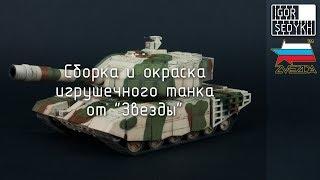 "Сборка и окраска игрушечного танка от ""Звезды"". Building and painting toy tank by Zvezda"