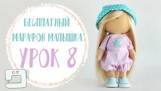Марафон Арт-ткани - Урок 8 Пришиваем голову | Handmade Fabric Doll