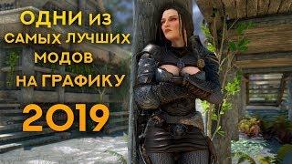 Skyrim: Лучшие графические моды 2019 #1