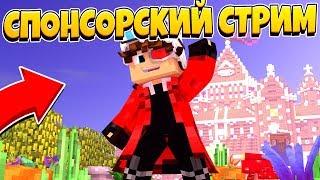 МИНИ ИГРЫ СТРИМ! СПОНСОРСКИЙ СТРИМ! Minecraft Stream
