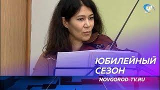 Новгородская филармония готовится к старту юбилейного 75-го сезона