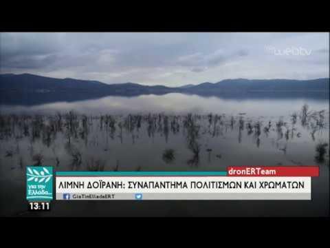 Λίμνη Δοϊράνη: Συναπάντημα χρωμάτων και πολιτισμών!   29/3/2019   ΕΡΤ