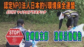 未来へつなぐ水辺環境保全保全プロジェクト 「STOP!マイクロプラスチック宮崎 県支部 清掃活動報告」 Go!Go!NBC!