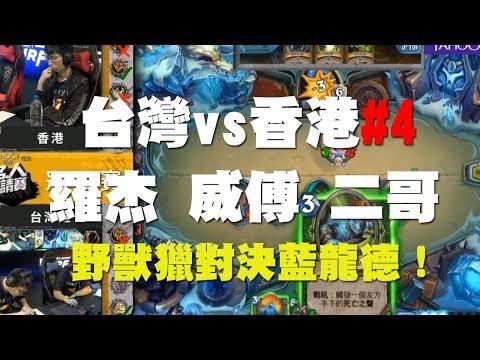 台灣 vs 香港Game4 野獸獵對決藍龍德!!