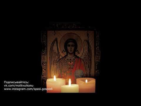 Молитва заключенного к Ангелу хранителю