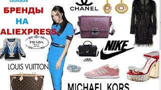 Брендовые товары с  Aliexpress . Брендовые сумки .Брендовая одежда и обувь .Как найти ?