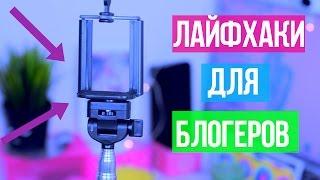 ЛАЙФХАКИ ДЛЯ БЛОГЕРОВ // КАК Я СНИМАЮ ВИДЕО #2