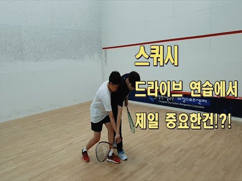 [영훈TV] 스쿼시 초보자분들이 알아야할 드라이브샷 연습의 기본!!