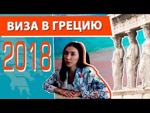 Виза в Грецию 2018!